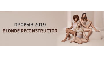 BLONDE RECONSTRUCTOR Прорыв 2019 Года