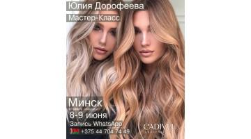 МАСТЕР-КЛАСС КОЛОРИСТА ЮЛИИ ДОРОФЕЕВОЙ  8 – 9 июня